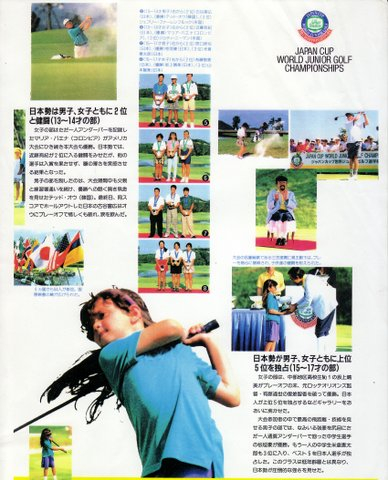 1991-japanese-article-about-mo-in-the-junior-world-japan-cup-met-prince-of-japan-botton-right-photo